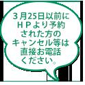 3月25日以前にHPより予約された方のキャンセル等は直接お電話ください。